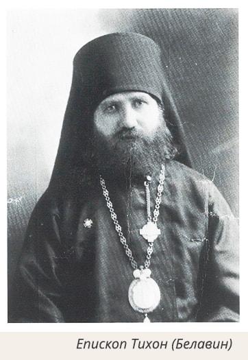 Панегирик святителю Тихону (Белавину). Посвящается американскому периоду его служения